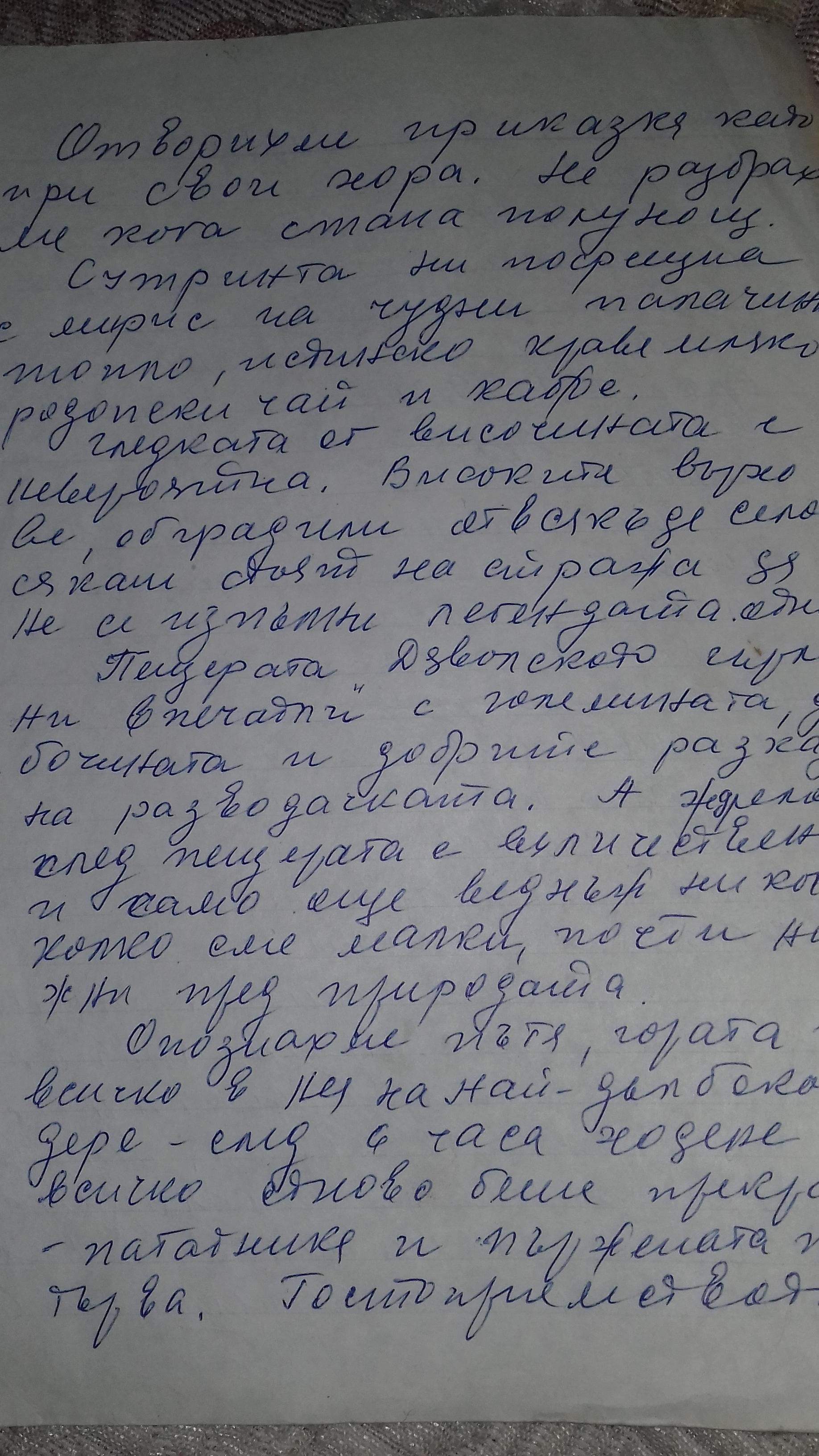 Отзиви от клиенти на Еко къща Кристал - 2